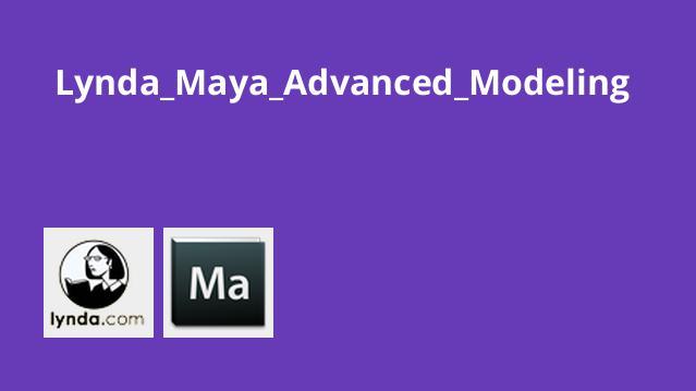 آموزش پیشرفته مدل سازی با مایا