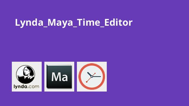 آموزش مایا: Time Editor