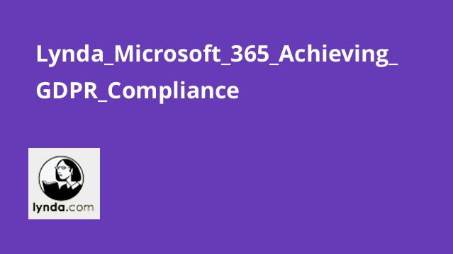 آموزش انطباق قوانینGDPR درMicrosoft 365