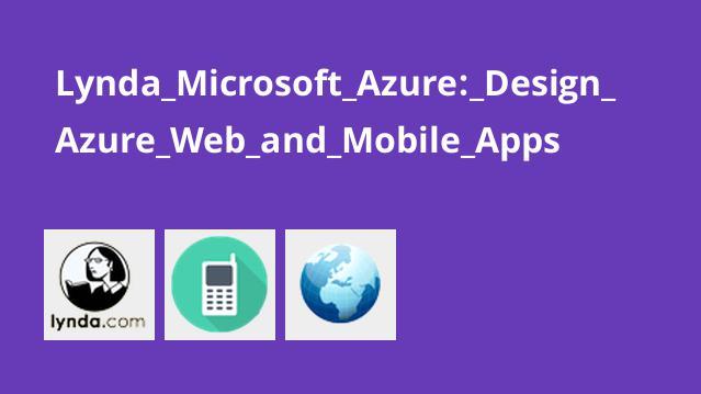 آموزش  طراحی وب آژور و برنامه های موبایل در Microsoft Azure