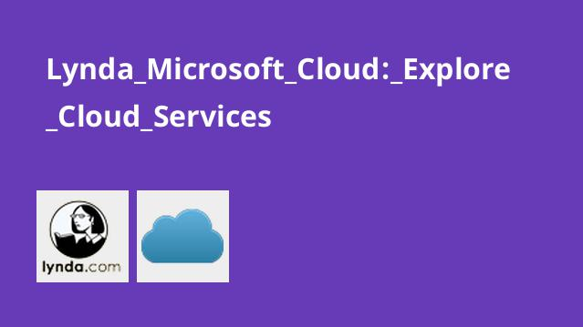 آموزش Microsoft Cloud: خدمات کلود