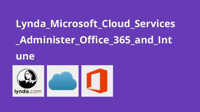 آموزش Microsoft Cloud Services: مدیریت آفیس 365 و Intune