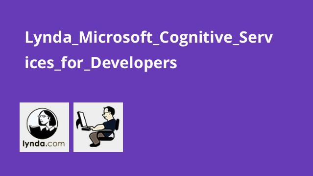 آموزش Microsoft Cognitive Services برای برنامه نویسان
