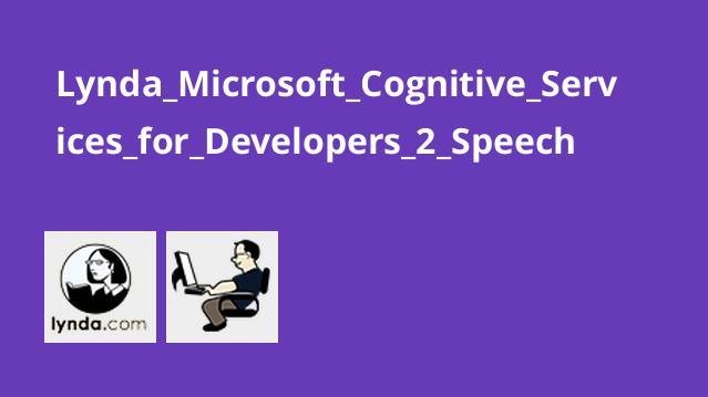 آموزشMicrosoft Cognitive Services برای برنامه نویسان – قسمت 2 –Speech