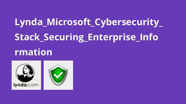 آموزشMicrosoft Cybersecurity Stack – ایمن سازی اطلاعات سازمان ها