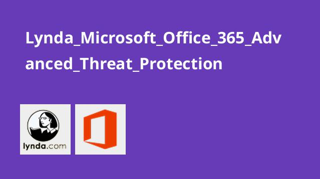 آموزش مایکروسافت آفیس 365 – Advanced Threat Protection