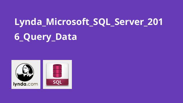 آموزش Microsoft SQL Server 2016 – کوئری در داده