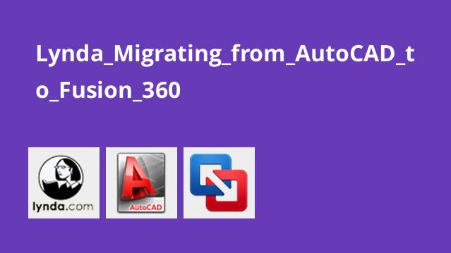 آموزش مهاجرت ازAutoCAD بهFusion 360