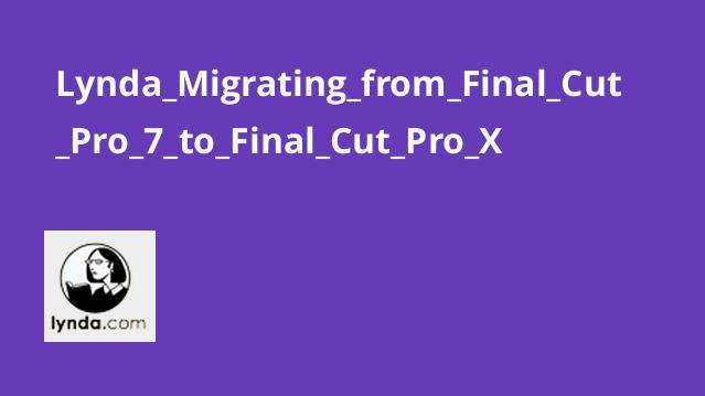 مهاجرت از نرم افزار Final Cut Pro 7 به Final Cut Pro X
