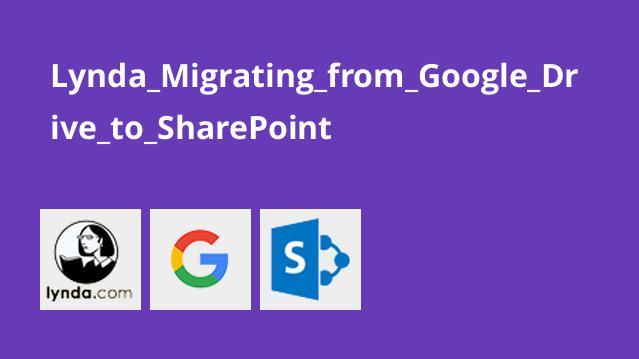 آموزش مهاجرت از گوگل درایو به شیرپوینت