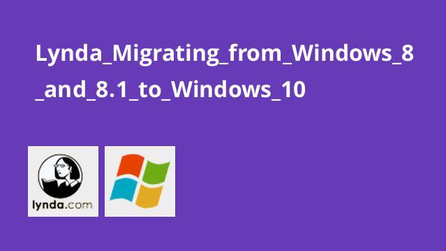 مهاجرت از ویندوز 8 به ویندوز 10