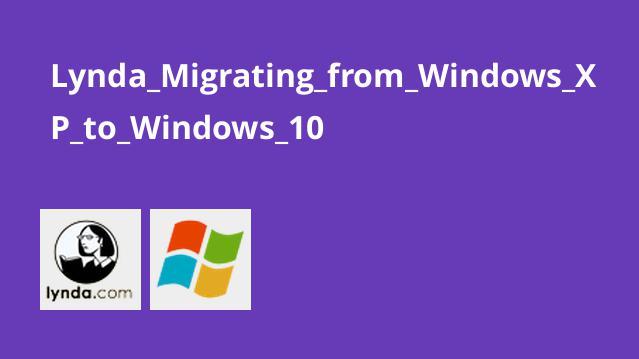 مهاجرت از Windows XP به Windows 10