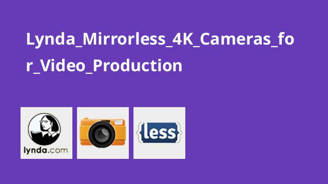 استفاده از دوربین های Mirrorless 4K برای ساخت ویدئو