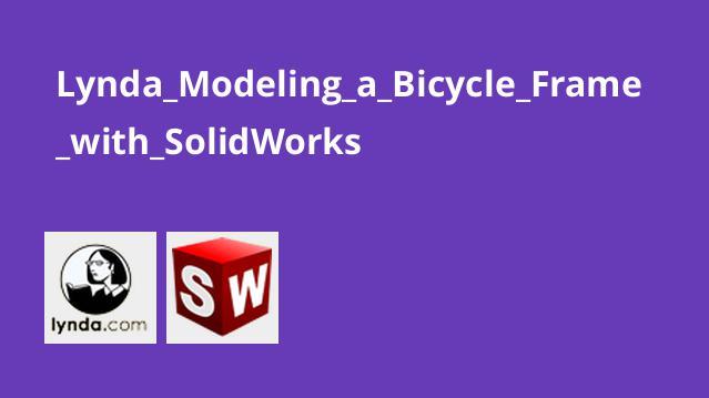 آموزش مدل سازی قاب دوچرخه با SolidWorks