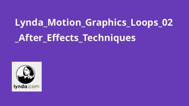 آموزش تکنیک های After Effects برای ساخت حرکات گرافیکی