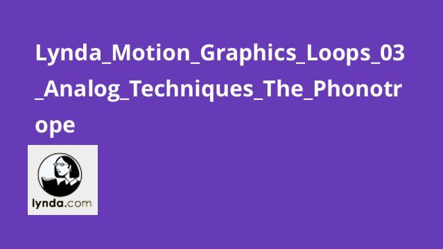 تکنیک های ساخت حرکات گرافیکی آنالوگ در Phonotrope