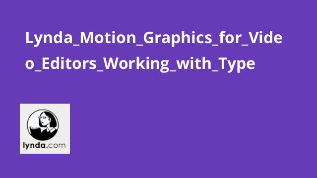 آموزشMotion Graphics برای ویرایشگران ویدئو – کار با تایپ