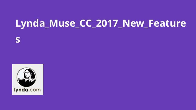 آشنایی با ویژگی های جدید Muse CC 2017