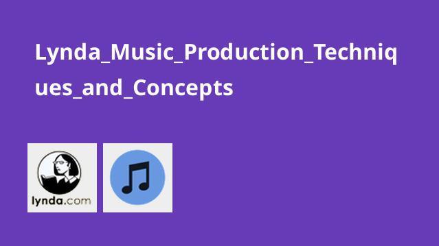 آموزش تکنیک ها و مفاهیم تولید موسیقی