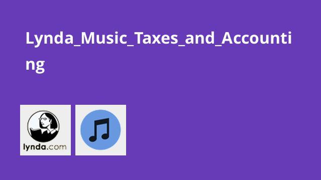 حسابداری و مالیات موسیقی