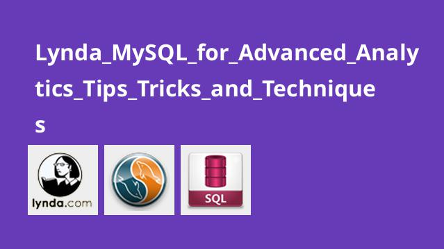 آموزش تکنیک ها، نکات و ترفندهایMySQL برای تحلیل پیشرفته