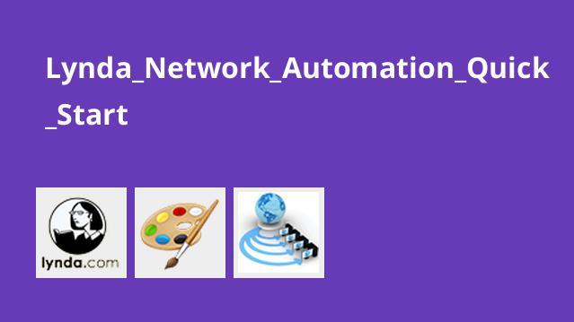 آشنایی سریع با خودکارسازی شبکه