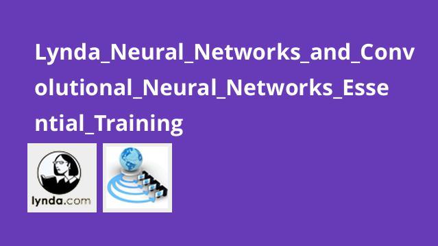 آموزش شبکه های عصبی و شبکههای عصبی پیچشی