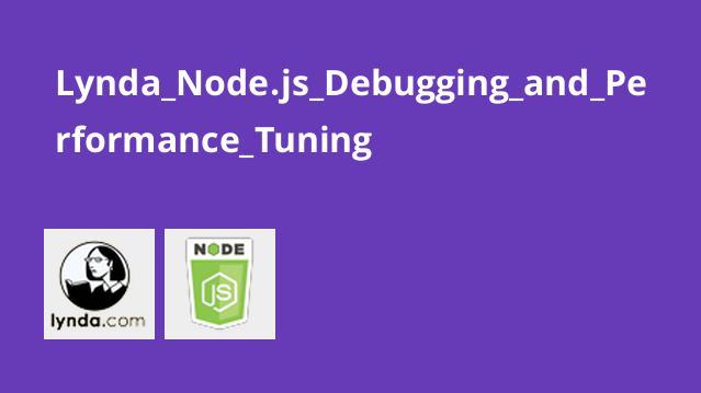 آموزش اشکال زدایی وبهینه سازی عملکرد درNode.js
