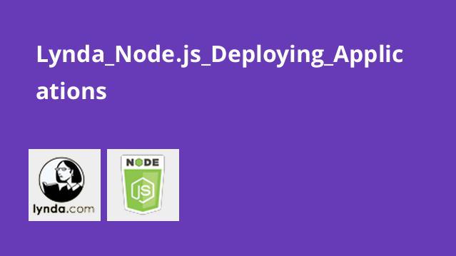 آموزش Node.js – استقرار اپلیکیشن ها