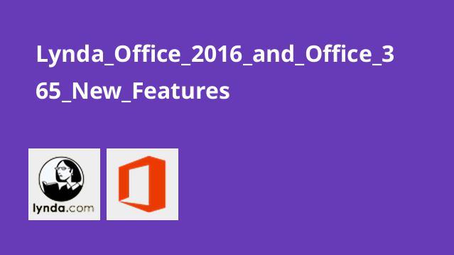 ویژگی های جدید Office 2016 و Office 365
