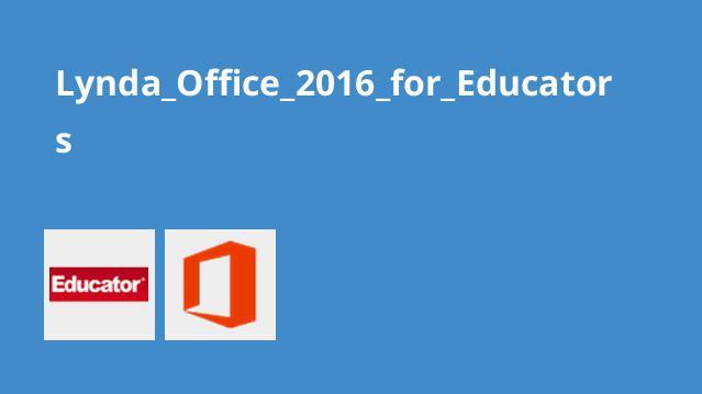 آموزش Office 2016 برای مربیان