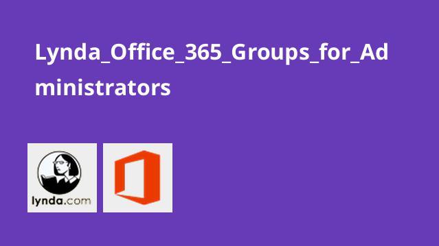 آموزش Office 365 Groups برای مدیران