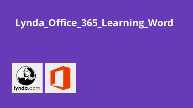 آموزش آفیس 365 – یادگیری Word