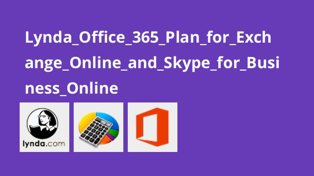 Lynda Office 365 Plan for Exchange Online and Skype for Business Online