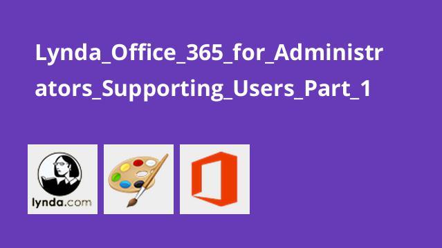 آموزش آفیس 365 برای مدیران: پشتیبانی از کاربران – بخش اول