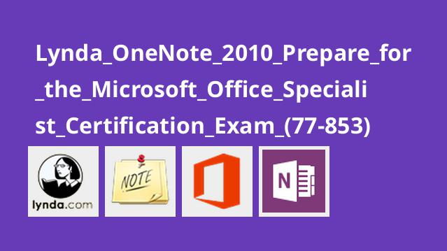 Lynda OneNote 2010 Prepare for the Microsoft Office Specialist Certification Exam (77-853)
