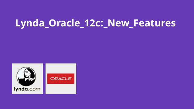آموزش Oracle 12c: ویژگی های جدید