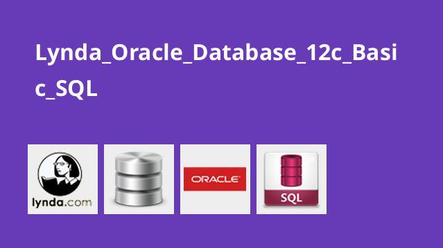 آموزش پایگاه داده اوراکل12c – مبانیSQL