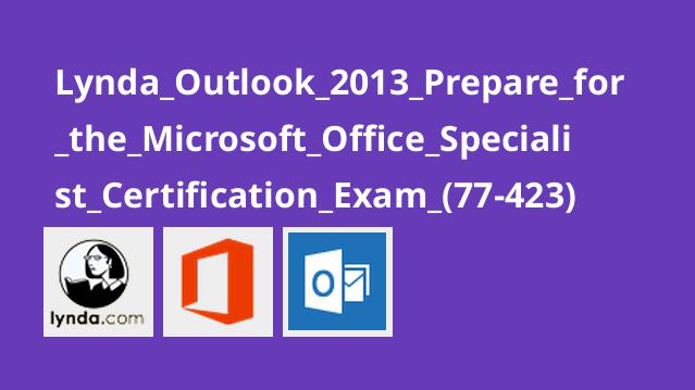 آموزش Outlook 2013 :آمادگی برای گواهینامه 77-423 مایکروسافت