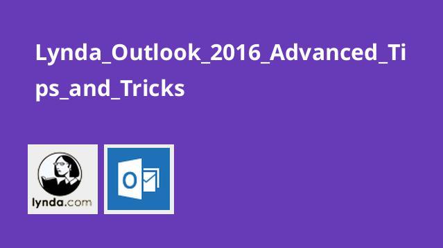 نکته ها و ترفندهای پیشرفته در Outlook 2016