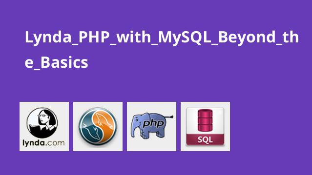 دوره PHP with MySQL Beyond the Basics
