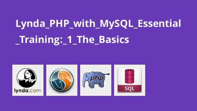 آموزش PHP با MySQL: مبانی – بخش اول