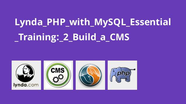 اموزش اصولی PHP با MySQL:ایجاد CMS – بخش دوم