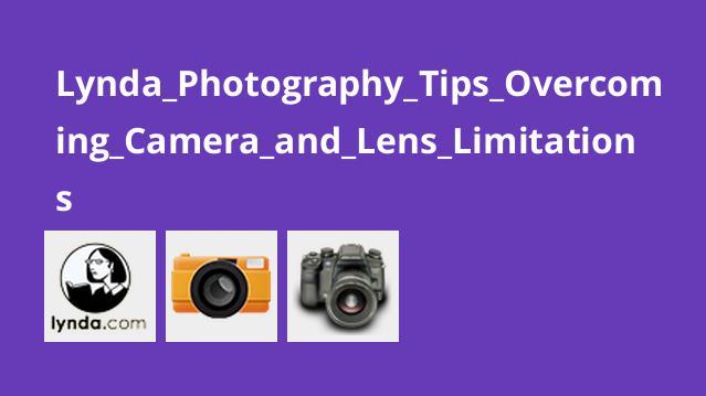 آموزش عکاسی : غلبه بر دوربین و محدودیت های لنز