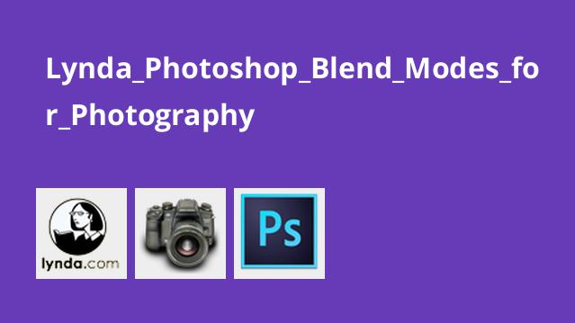 Lynda_Photoshop_Blend_Modes_for_Photography