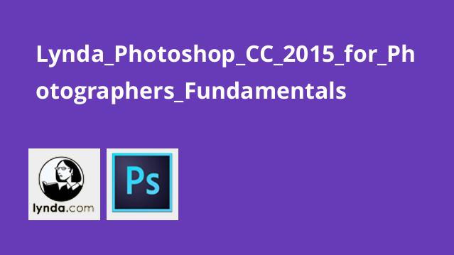 مبانی Photoshop CC 2015 برای عکاسان
