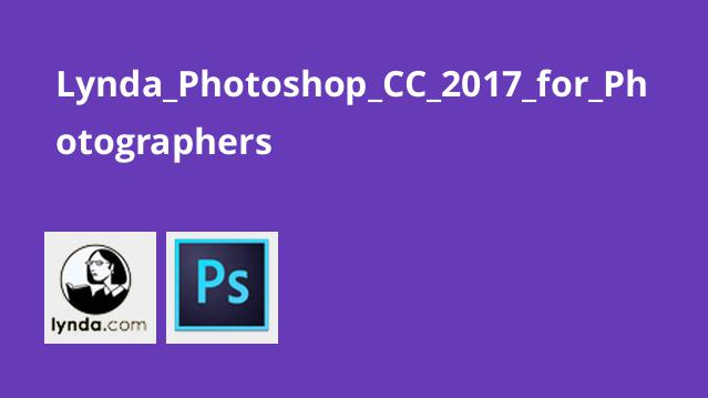 آموزش Photoshop CC 2017 برای عکاسان