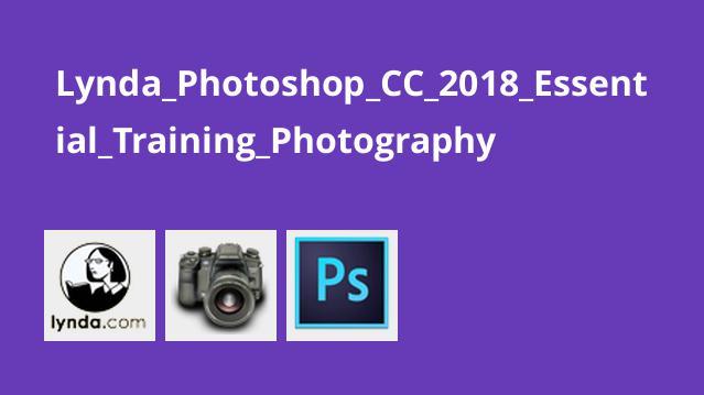 آموزش اصولی Photoshop CC 2018: عکاسی