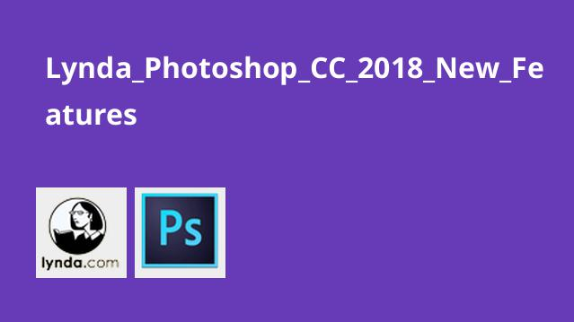 آموزش ویژگی های جدید Photoshop CC 2018