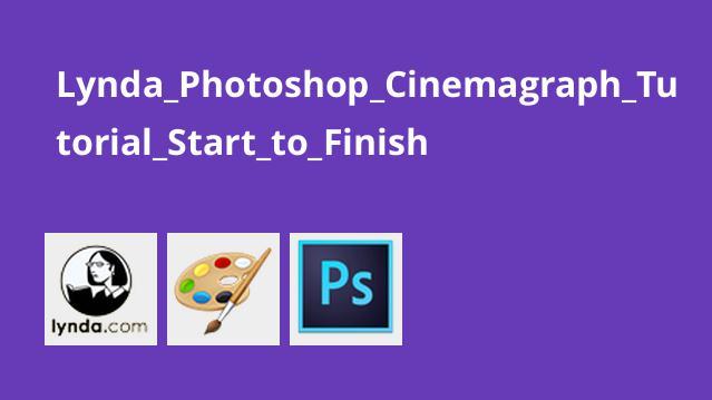 آموزش کامل سینماگراف در Photoshop